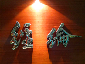 郑虹与广州市攀达房地产开发有限公司房屋买卖合同纠纷二审民事裁定书