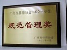 规范管理奖
