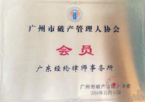 广州市破产管理人协会会员